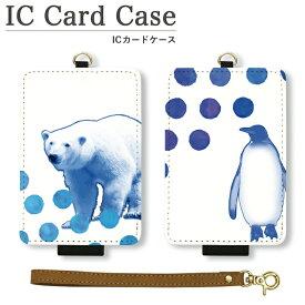No8 ani1 ICカードケース パスケース 雑貨 ICOCA Suica 電子マネー かわいい メンズ レディース アニマルデザイン 動物 シロクマ ペンギン 白熊 ぺんぎん しろくま ブルー 青 ドット 水玉 d:ani | icカード ケース 定期入れ カードケース おしゃれ 定期 定期ケース icケース