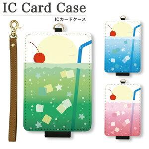 No99 クリームソーダ ICカードケース パスケース 雑貨 ICOCA Suica 電子マネー かわいい メンズ レディース ファッション 面白い ユニーク グリーン 緑 ブルー 青 ピンク ジュース 可愛い 夏 d:cut|ic