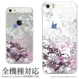 iPhone XS iPhone XS Max iPhoneX iPhone7ケース iPhone7 Plus ケース 多機種対応ケース Flower&Butterfly | クリアケース アイフォン7 iPhone6 Xperia アイフォンXs スマホケース カバー iphone11 iphone11pro iphone11promax アイフォン11 アイフォン11プロ pro max promax