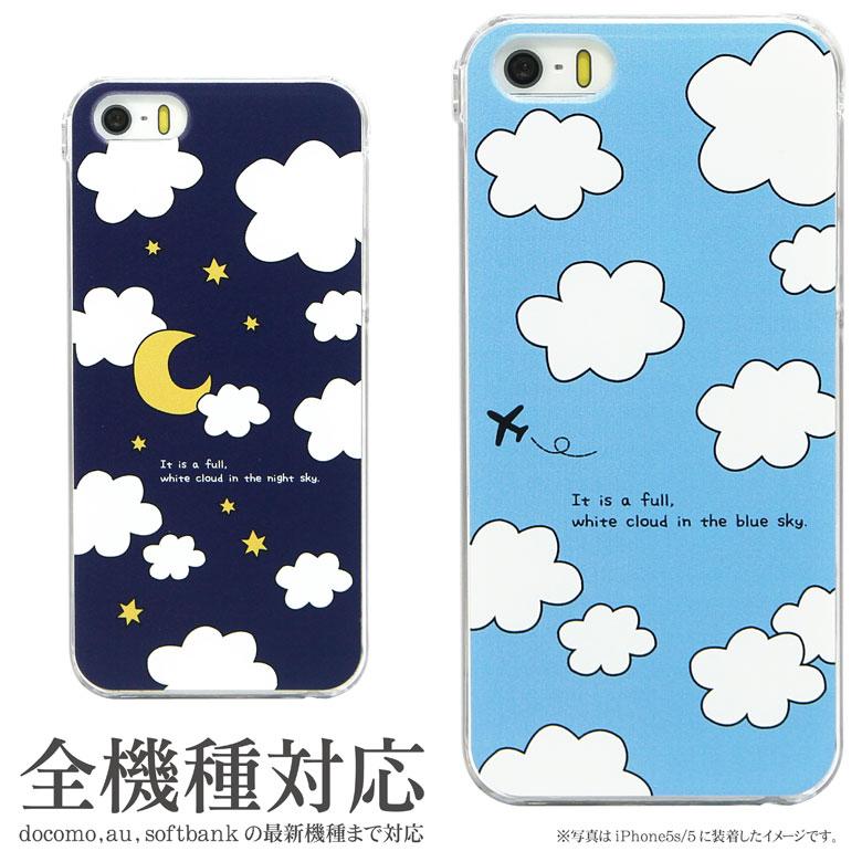iPhoneX iPhone7ケース iPhone7 Plus ケース 多機種対応 スマホケース あおぞら&よぞら| クリアケース アイフォン7 iPhone6 Xperia かわいい おしゃれ