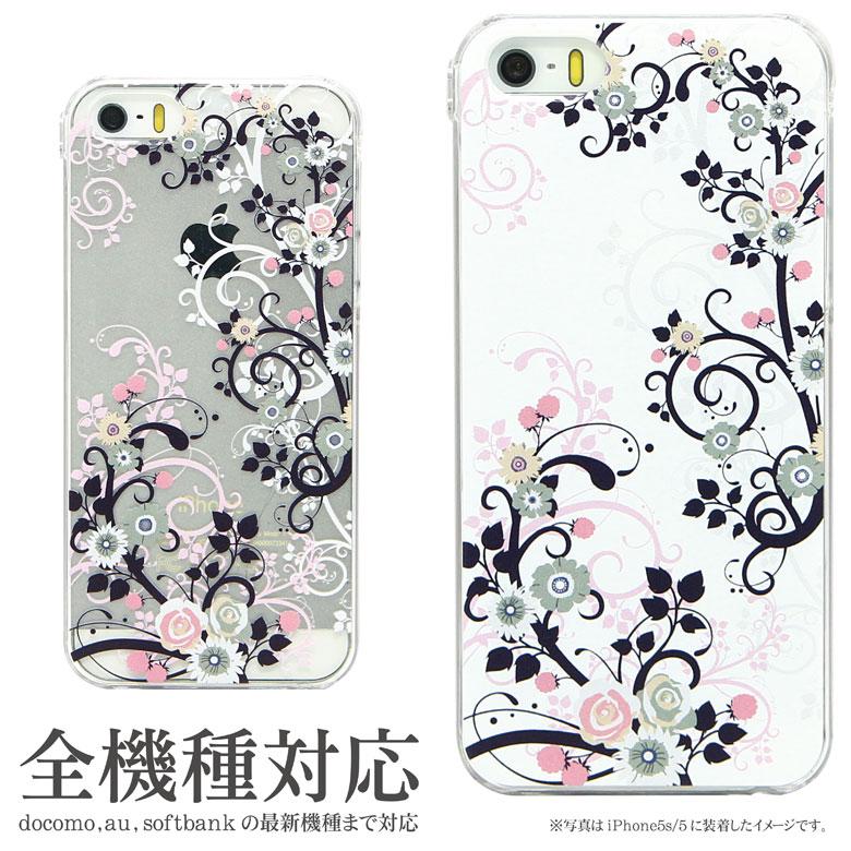 iPhoneX iPhone7ケース iPhone7 Plus ケース 多機種対応 スマホケース Hana| クリアケース アイフォン7 iPhone6 iPhone SE Xperia かわいい おしゃれ