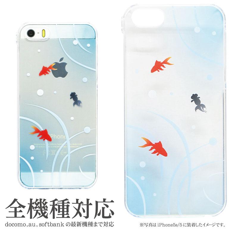 iPhoneX iPhone7ケース iPhone7 Plus ケース 多機種対応 スマホケース 金魚| クリアケース アイフォン7 iPhone6 iPhone SE Xperia かわいい おしゃれ