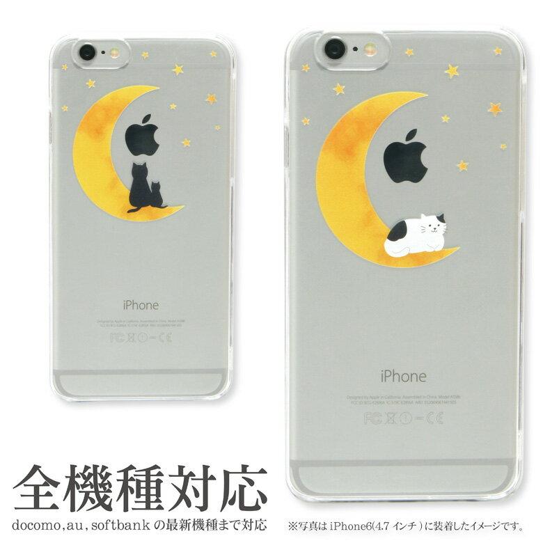 iPhoneX iPhone7ケース iPhone7 Plus ケース 多機種対応 スマホケース 月ねこ| クリアケース アイフォン7 iPhone6 iPhone SE Xperia かわいい おしゃれ
