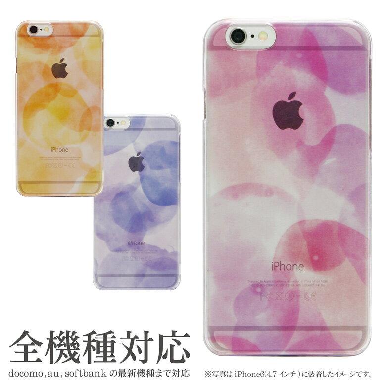 iPhoneX iPhone7ケース iPhone7 Plus ケース 多機種対応 スマホケース 水彩| クリアケース アイフォン7 iPhone6 iPhone SE Xperia かわいい おしゃれ