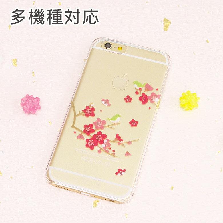 iPhoneX iPhone8 iPhone7ケース iPhone8 Plus ケース 多機種 スマホケース オリジナル No184 梅とうぐいす | クリア iPhone6 iPhone SE Xperia かわいい おしゃれ iphoneケース スマートフォン ハードケース スマホカバー カバー アイフォンx アイフォン8 春 うぐいす