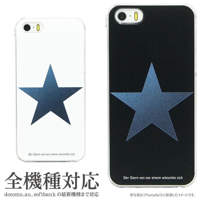 iPhoneX iPhone7ケース iPhone7 Plus ケース 多機種対応 スマホケース DunklerSterm| クリアケース アイフォン7 iPhone6 iPhone SE Xperia かわいい おしゃれ