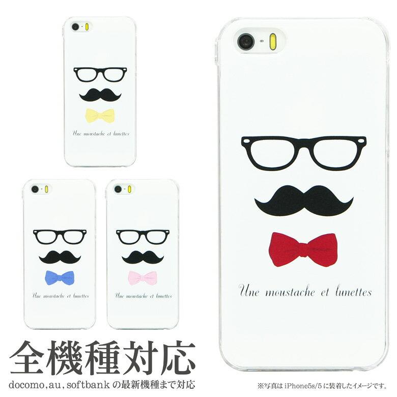 iPhoneX iPhone7ケース iPhone7 Plus ケース 多機種対応 スマホケース ヒゲネクタイ| クリアケース アイフォン7 iPhone6 iPhone SE Xperia かわいい おしゃれ
