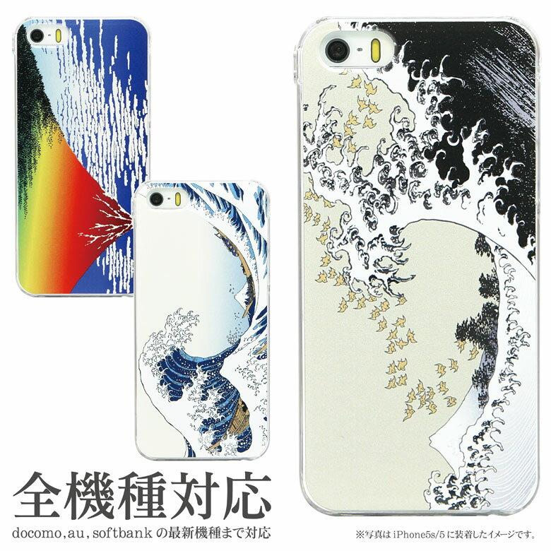 iPhoneX iPhone7ケース iPhone7 Plus ケース 多機種対応 スマホケース HOKUSAI| クリアケース アイフォン7 iPhone6 iPhone SE Xperia かわいい おしゃれ