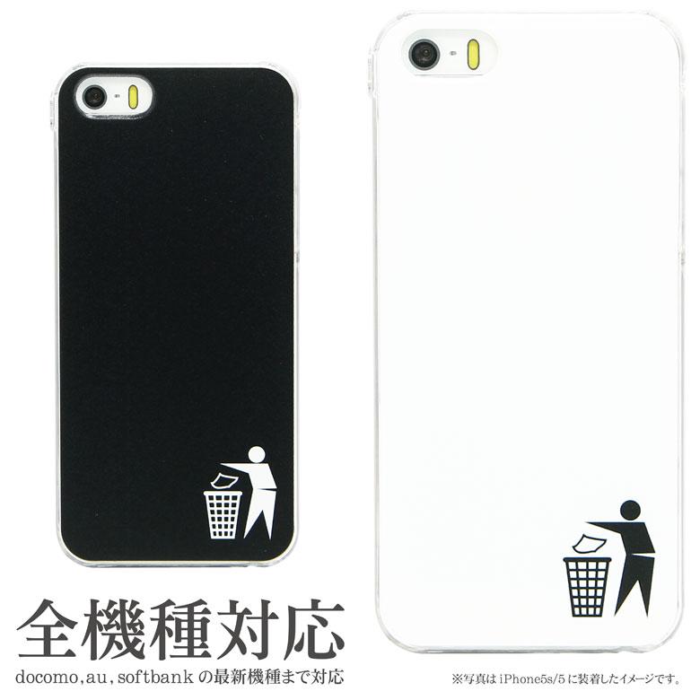 iPhone XS iPhone XS Max iPhonex iPhone8 iPhone7ケース iPhone7 Plus ケース 多機種ケース オリジナル No102 ゴミはくずかご | クリア アイフォン7 iPhone6 iPhone SE Xperia アイフォンXs iphoneケース スマートフォン ハードケースカバー カバー アイフォンx