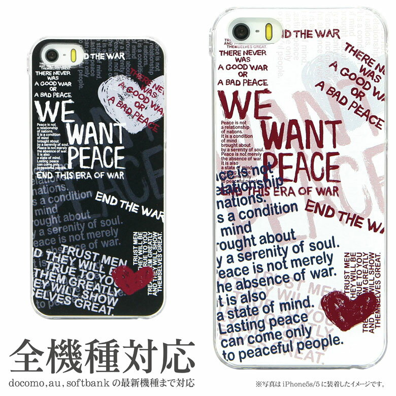 iPhoneX iPhone7ケース iPhone7 Plus ケース 多機種対応 スマホケース WEWANTPEACE| クリアケース アイフォン7 iPhone6 iPhone SE Xperia かわいい おしゃれ