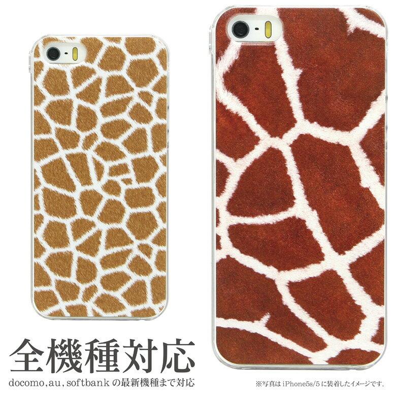 iPhoneX iPhone7ケース iPhone7 Plus ケース 多機種対応 スマホケース キリン柄| クリアケース アイフォン7 iPhone6 iPhone SE Xperia かわいい おしゃれ