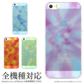 iPhone XS iPhone XS Max iPhoneX iPhone7ケース iPhone7 Plus ケース 多機種対応ケース タイダイ|クリアケース アイフォン7 iPhone6 iPhone SE Xperia アイフォンXs スマホケース カバー iphone11 iphone11pro iphone11promax アイフォン11 アイフォン11プロ pro max promax