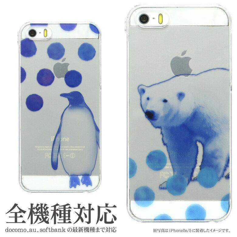 iPhoneX iPhone7ケース iPhone7 Plus ケース 多機種対応 スマホケース Animal1| クリアケース アイフォン7 iPhone6 iPhone SE Xperia かわいい おしゃれ