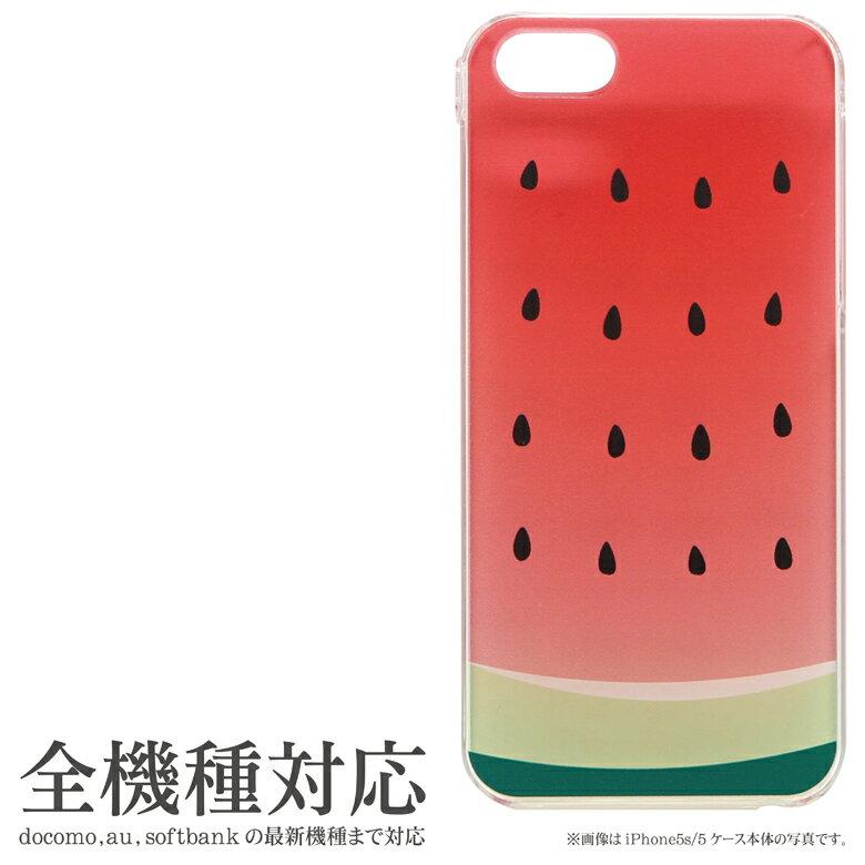 iPhoneX iPhone7ケース iPhone7 Plus ケース 多機種対応 スマホケース すいか| クリアケース アイフォン7 iPhone6 iPhone SE Xperia かわいい おしゃれ