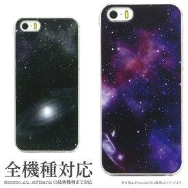 iPhone XS iPhone XS Max iPhoneX iPhone7ケース iPhone7 Plus ケース 多機種対応ケース Space| クリアケース アイフォン7 iPhone6 iPhone SE Xperia アイフォンXs