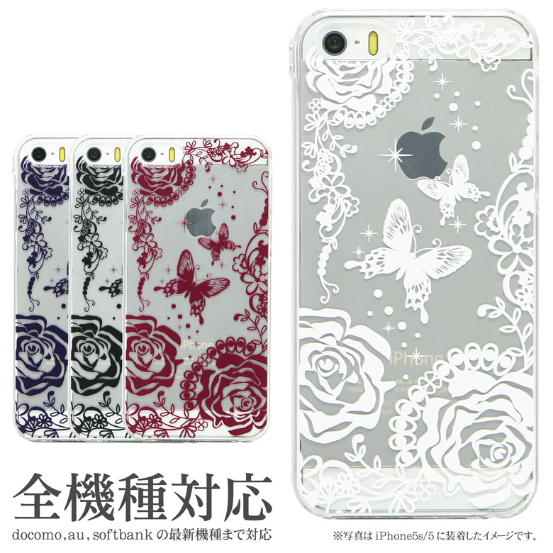 iPhoneX iPhone7ケース iPhone7 Plus ケース 多機種対応 スマホケース 蝶| クリアケース アイフォン7 iPhone6 iPhone SE Xperia かわいい おしゃれ