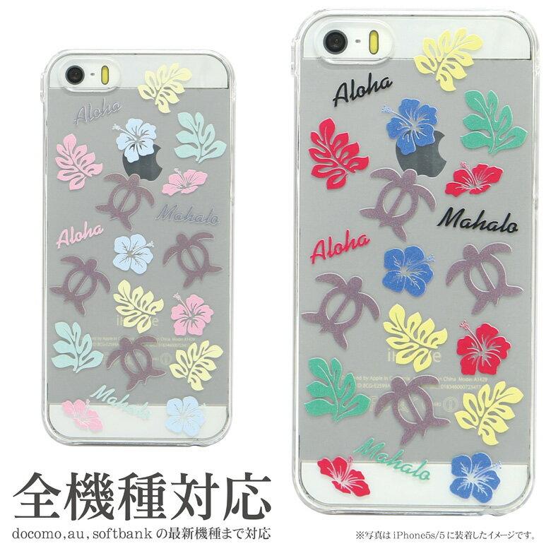 iPhone XS iPhone XS Max iPhoneX iPhone7ケース iPhone7 Plus ケース 多機種対応 スマホケース ハワイアン| クリアケース アイフォン7 iPhone6 iPhone SE Xperia アイフォンXs