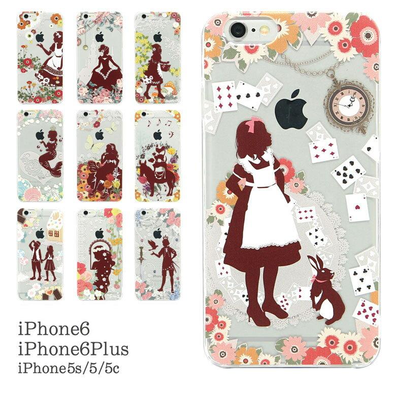 全10種 童話シリーズ   iPhone7 iPhone8 iPhone X クリアハードケース アイフォンカバー メルヘン 白雪姫 人魚姫 アリス ラプンツェル アンデルセン グリム童話 レディース アイフォン8 iPhoneX 可愛い ジャケット