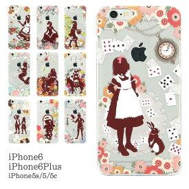 全10種 童話シリーズ | iPhone7 iPhone8 iPhone X クリアハードケース アイフォンカバー メルヘン 白雪姫 人魚姫 アリス ラプンツェル アンデルセン グリム童話 レディース アイフォン8 iPhoneX 可愛い ジャケット