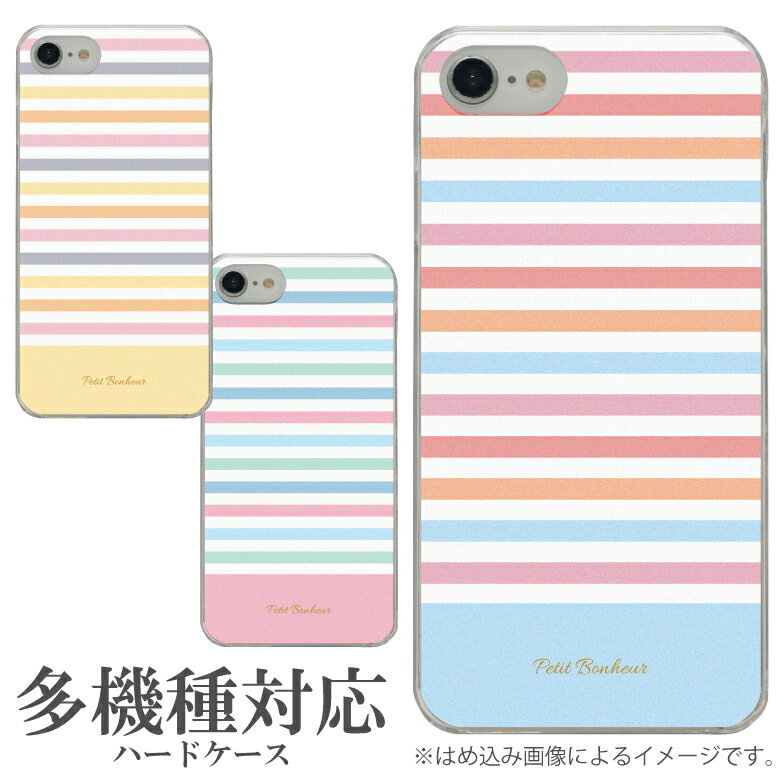 オリジナル No145 ボーダー柄(パステル) 多機種に対応 クリアハードケース iPhone X iPhone7 Xperia XZ1 Galaxy AQUOS スマホケース ストライプ 水色 黄色 パステルカラー ファッション 青 ブルー ピンク ファンシー かわいい おしゃれ