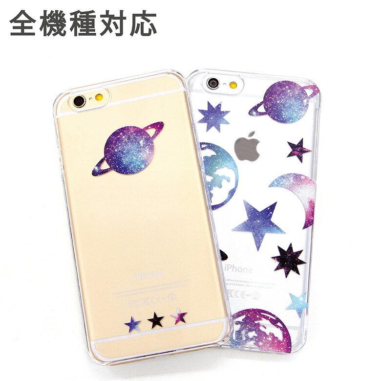 iPhoneX iPhone7ケース iPhone7 Plus ケース 多機種対応 スマホケース 宇宙| クリアケース アイフォン7 iPhone6 iPhone SE Xperia かわいい おしゃれ
