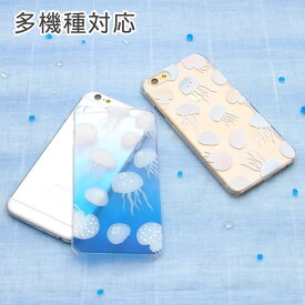 iPhone XS Max iPhoneX iPhone8 iPhone7 ケース 多機種ケース No97 くらげ | iphoneケース アイフォンx クリア クラゲ Xperia iPhone6 海 SE 青 アイフォンxs スマホケース iphone11 iphone11pro max アイフォン11 アイフォン11プロ アイフォン11プロマックス