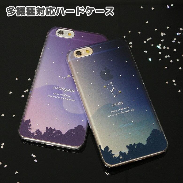 iPhoneX iPhone8 iPhone7ケース iPhone8 Plus ケース 多機種 スマホケース オリジナル No18 Constellation   クリア アイフォン7 iPhone6 iPhone SE Xperia エクスペリア かわいい おしゃれ