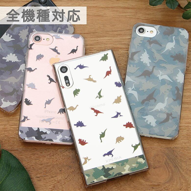 iPhoneX iPhone8 iPhone7ケース iPhone8 Plus ケース 多機種 スマホケース オリジナル No21 DINOSAUR | クリア iPhone6 iPhone SE Xperia かわいい おしゃれ iphoneケース スマートフォン ハードケース ハード スマホカバー アイフォンx 恐竜 パターン メンズ シルエット