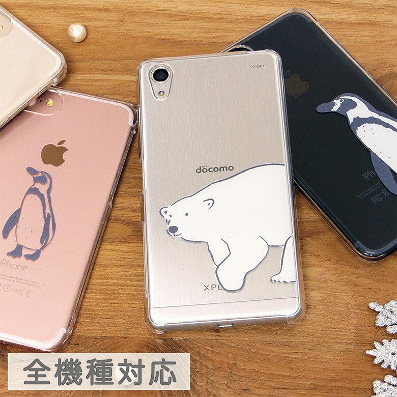 iPhoneX iPhone8 iPhone7ケース iPhone7 Plus ケース 多機種対応 スマホケース シロクマさん ペンギンさん| クリアケース アイフォン7 iPhone6 Xperia かわいい