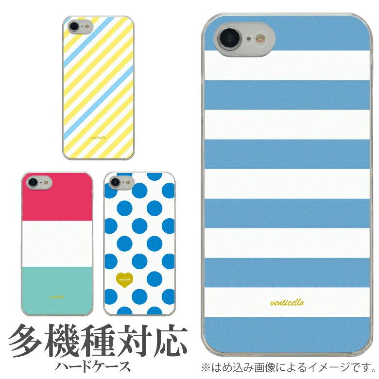 オリジナル No163 夏気分 多機種に対応 ハードケース iPhone X iPhone7 Xperia XZ1 Galaxy AQUOS スマホケース かわいい おしゃれ ボーダー ストライプ 水玉 ドット柄 サマー ブルー 青 イエロー 黄色 カラフル 可愛い 大人女子