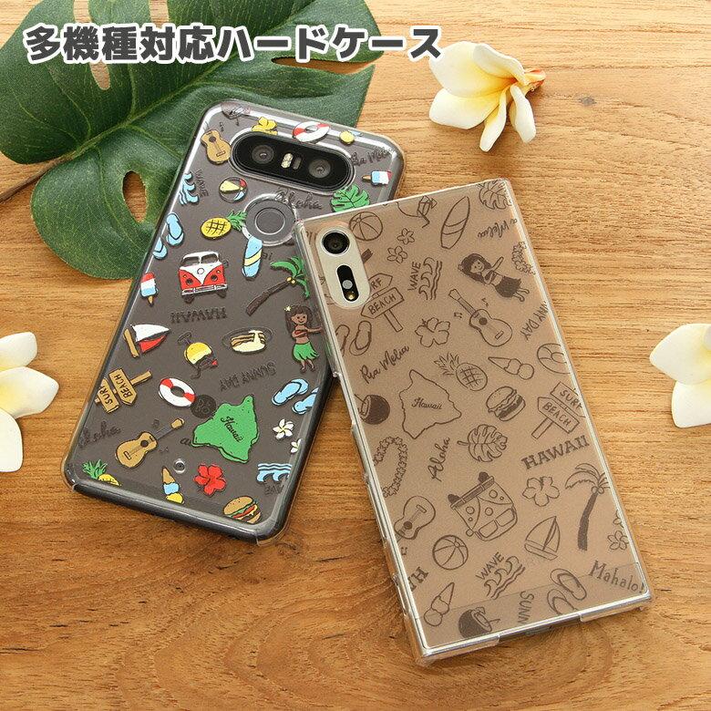 iPhoneX HAWAII iPhone7ケース iPhone7 Plus ケース 多機種対応 スマホケース ハワイアン クリアケース アイフォン7 iPhone6 iPhone SE Xperia かわいい おしゃれ 夏 トロピカル アロハ 海 ハイビスカス アイフォン7 カバー ジャケット