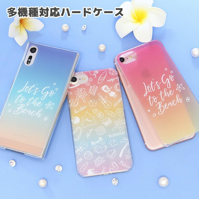 iPhoneX HAWAII グラデーション iPhone7ケース iPhone7 Plus 多機種対応 スマホケース ハワイアン クリアケース アイフォン7 iPhone6 かわいい おしゃれ