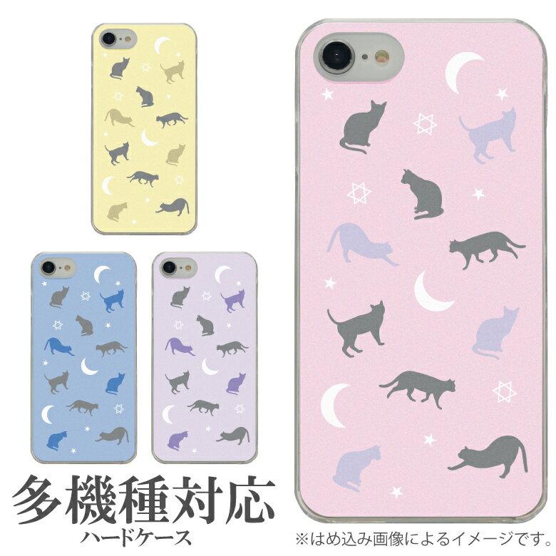 オリジナル No49 Moon Cat 多機種に対応 ハードケース iPhone X iPhone7 Xperia XZ1 Galaxy AQUOS スマホケース ムーン キャット 猫 ねこ ネコ 月 アニマル 総柄 ピンク イエロー 青 黄色 パープル かわいい おしゃれ オシャレ