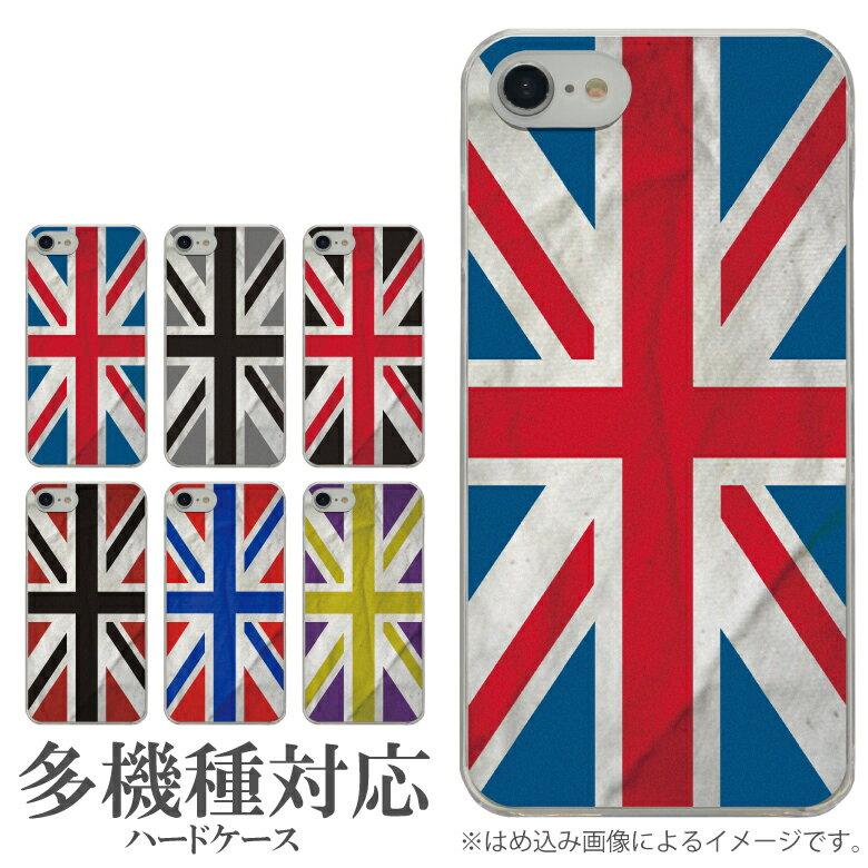 オリジナル No81 Union Jack 多機種に対応 クリアハードケース iPhone X iPhone7 Xperia XZ1 Galaxy AQUOS スマホケース ユニオンジャック イギリス 国旗 マルチカラー カラフル パンク ヴィンテージ風 おしゃれ クール グレー ブルー