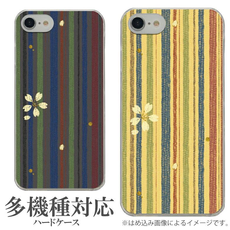 オリジナル No154 ラインに桜 多機種に対応 クリアハードケース iPhone X iPhone7 Xperia XZ1 Galaxy AQUOS スマホケース 和柄 さくら サクラ ストライプ 和風 オシャレ おしゃれ かわいい ボーダー 春 イエロー 黄色 グレー 花柄