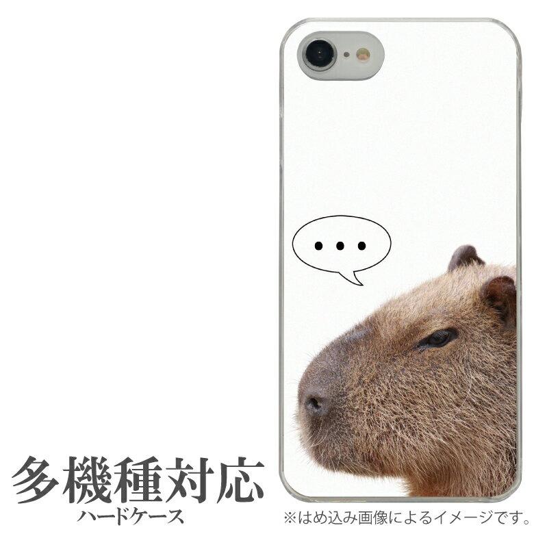 オリジナル No12 Capybara 多機種に対応 クリアハードケース iPhone X iPhone7 Xperia XZ1 Galaxy AQUOS スマホケース カピバラ アニマル 動物 フォト シュール シンプル おしゃれ かわいい 可愛い かぴばら ユニーク おもしろ
