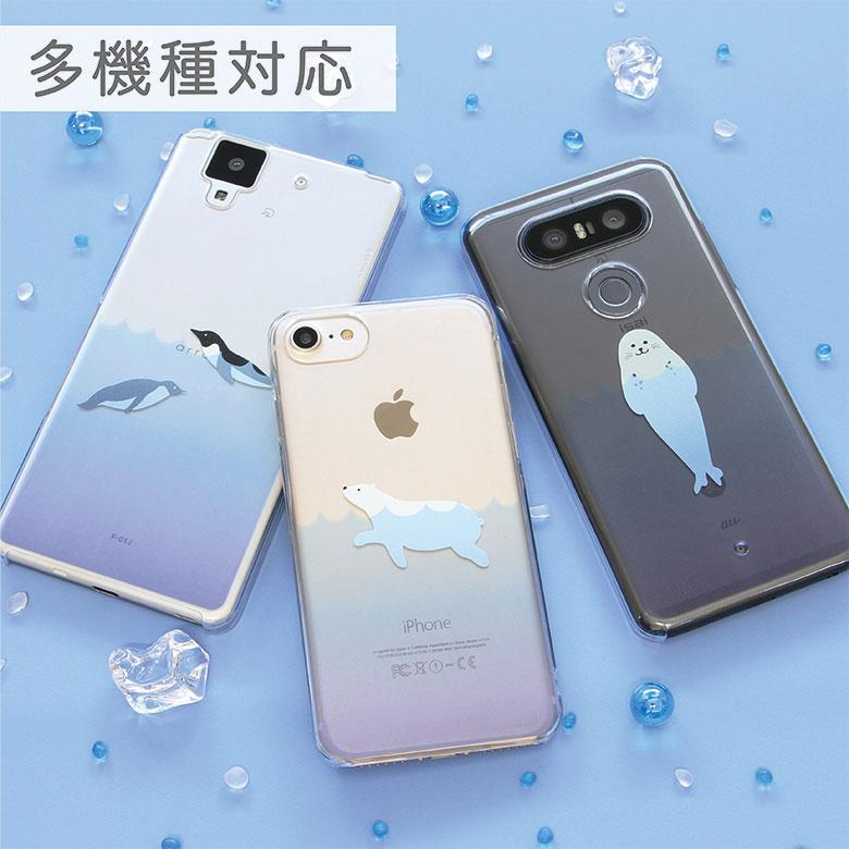 iPhoneX iPhone7ケース iPhone7 Plus ケース 多機種対応 スマホケース Swimming animal | かわいい おしゃれ クリアケース iPhone6 Xperia iPhoneケース ハード ハードケース しろくま シロクマ クリア iphone x iphone7plusケース エクスペリア スマホ カバー ペンギン