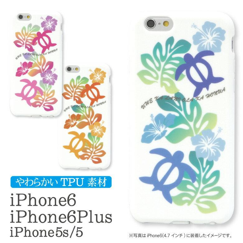 スマホケース iPhone 6 iPhone6Plus 対応 ソフト ケース Honu | iPhone6 iPhone6ケース アイフォン6 アイホン6 ホヌ 亀 かめ ハワイアンかわいい おしゃれ