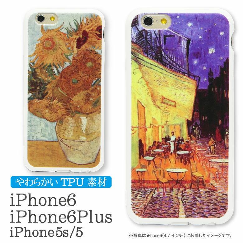スマホケース iPhone 6 iPhone6Plus 対応 ソフト ケース ひまわり | iPhone6 iPhone6ケース アイフォン6 アイホン6 かわいい おしゃれ