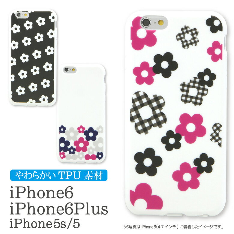 スマホケース iPhone 6 iPhone6Plus 対応 ソフト ケース デイジー パターン | iPhone6 iPhone6ケース アイフォン6 アイホン6 花 花柄かわいい おしゃれ