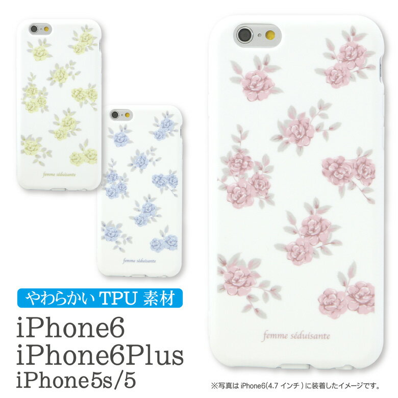 スマホケース iPhone 6 iPhone6Plus 対応 ソフト ケース Flower | iPhone6 iPhone6ケース アイフォン6 アイホン6 花 花柄かわいい おしゃれ