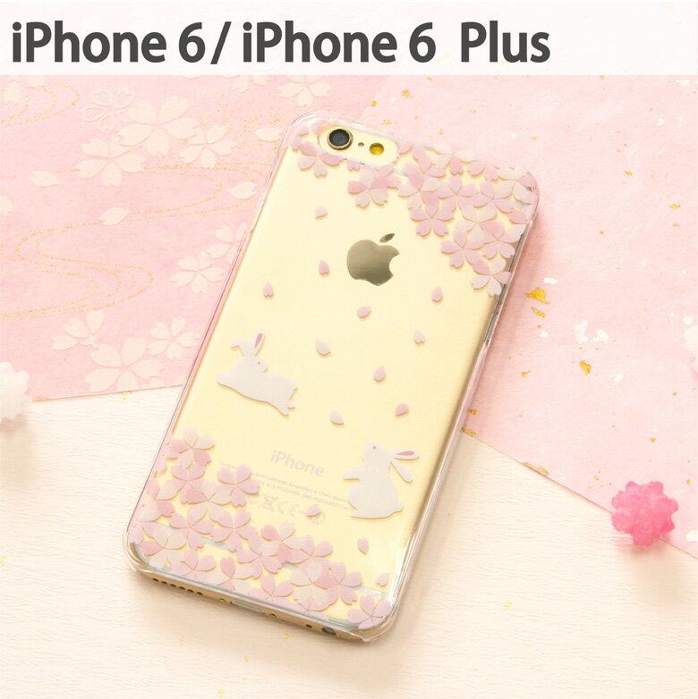 スマホケース iPhone 6 iPhone 6s iPhone 6sPlus ケース 対応 クリアケース さくら うさぎ   アイフォン スマホ ハード スマホカバー カバー 桜 ウサギ