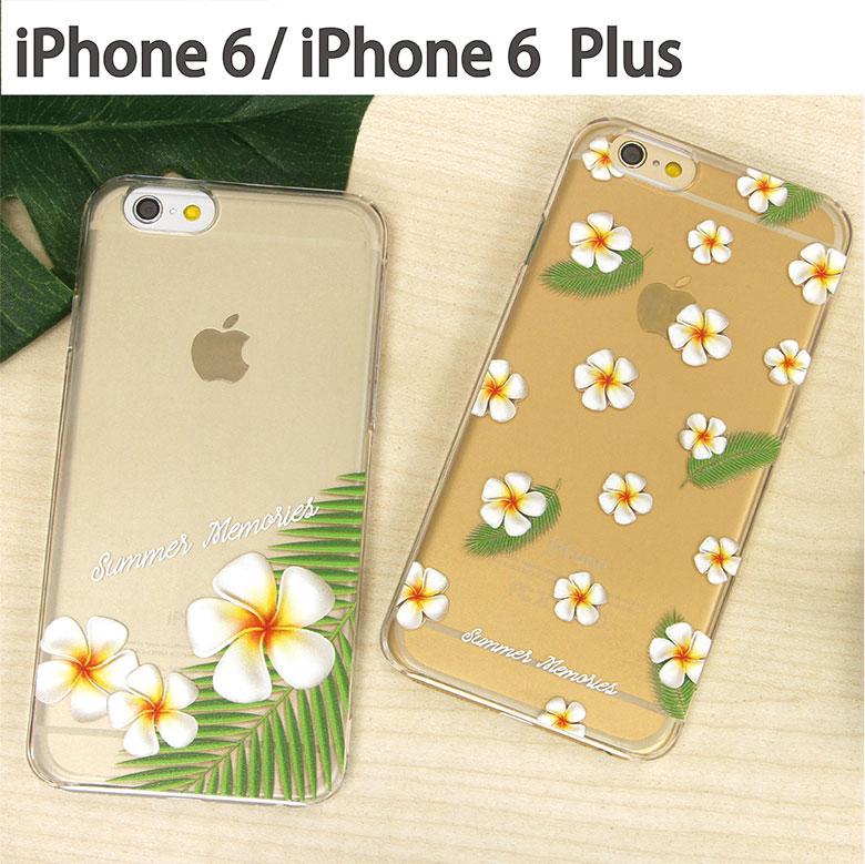 スマホケース iPhone 6 iPhone 6s iPhone 6sPlus ケース 対応 クリアケース プルメリア   アイフォン スマホ ハード スマホカバー カバー 花 花柄 パターン