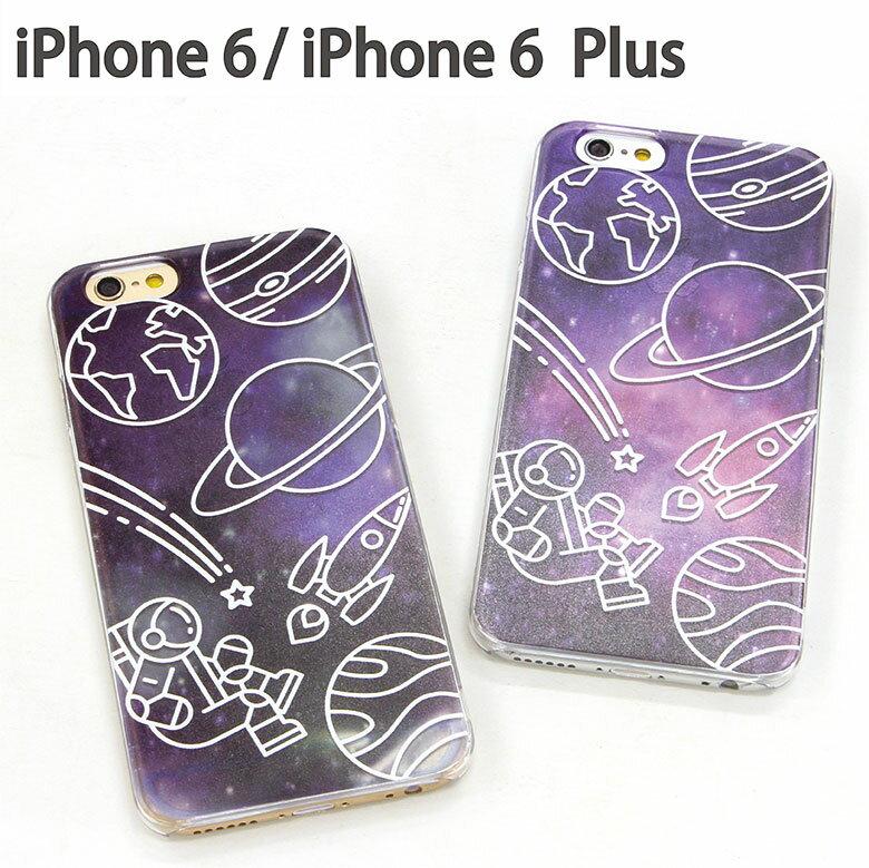 スマホケース iPhone 6 iPhone 6s iPhone 6sPlus ケース 対応 クリアケース Space pattern   アイフォン スマホ ハード スマホカバー カバー 宇宙 パターン
