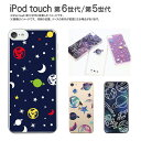 ipod touch ケース Space| iPodtouch アイポッド タッチ 第6世代 第5世代 カバー クリアケース カバー かわいい おし…