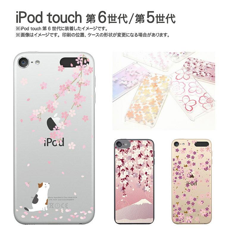 ipod touch ケース Sakura Collection| iPodtouch アイポッド タッチ 第6世代 第5世代 カバー クリアケース カバー かわいい おしゃれ 桜 和柄 ねこ ネコ 猫