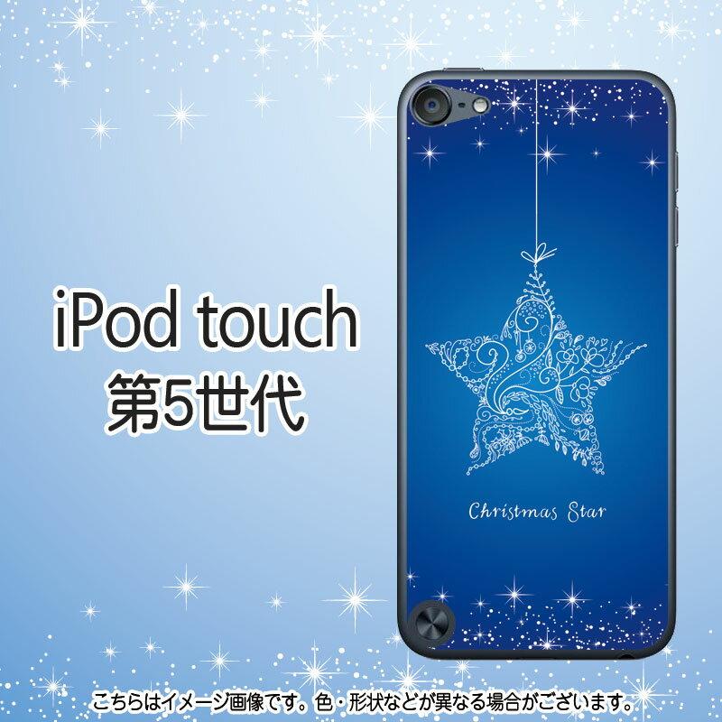 CristmasmasStar(ブルー)-iPodtouch5ケース クリスマス