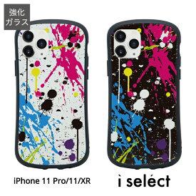 No15 Colorful ink i select iPhone 11 Pro iPhone 11 スマホケース ガラスケース アイフォン11 Pro iphone 11Pro アイホン 11 カバー アイフォン 11pro ケース アイフォン おしゃれ iphone かわいい 耐衝撃 スマホカバー ガラス d:cut