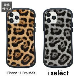 No185 豹柄 i select iPhone 11 Pro Max ガラスケース アイフォン11 pro max iphone 11 Pro max アイホン 11 スマホケース カバー ジャケット 9H アニマル 黄 イエロー 灰 グレー オシャレ スマホ ケース おしゃれ iphone d:ani