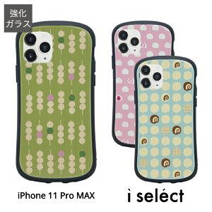 No193 和菓子びより i select iPhone 11 Pro Max ガラスケース アイフォン11 pro max iphone 11 Pro max アイホン 11 スマホケース カバー ジャケット 9H いちご大福 ピンク グリーン ケーキ 水色 スイーツ 和柄 d